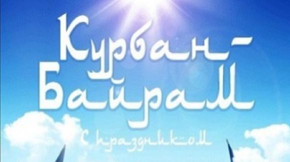 Курбан Байрам ('Ид Аль-Адха)